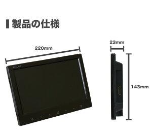 【9型】防犯カメラ監視用液晶モニター