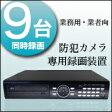 防犯カメラ用録画装置【9台同時録画】1000GB HD付!防犯カメラ対応9chHDデジタルレコーダー