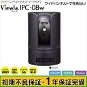 【今だけポイント10倍&送料無料】防犯カメラ IPC-08w viewla IPカメラ ネットワークカメラ