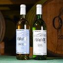【送料無料】山形の地ワイン 月山山麓 シャルドネ セイベル 白ワイン 飲み比べセット(720ml×2本セット)