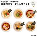 九州の旅ラーメン6食セット ご当地ラーメン お取り寄せグルメ ラーメン 送料無料