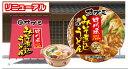 《送料無料》サガミ四川みそ煮込みカップ麺