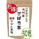 ごぼう茶 2.5g×30包+20包増量中【ごぼう茶/ダイエット飲料/ダイエット茶/ゴボウ茶/国産ごぼ