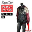 ショッピングスカジャン キングサイズ スカジャン アウター ライトアウター メンズ 刺繍 虎 菊 C300123-02