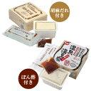 手土産セット温泉湯豆腐(3点セット胡麻だれ・ぽん酢付き)AGP-30