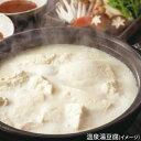 温泉湯豆腐 画像2