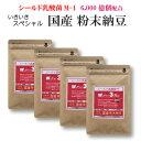 いきいき スペシャル国産 粉末納豆 100g×4袋セット「粉納豆」にシールド乳酸菌を2兆4,000億個プラス!