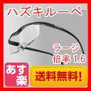 【送料無料】【あす楽対応】Hazuki ハズキルーペ ラージ クリアレンズ 倍率1.6 赤 黒 紫(ラメ入り)