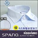 ワイシャツ 長袖 形態安定 ビジネスシャツ BLUE RIVER ブルーリバー カッターシャツ Yシャツ セミワイドカラーシャツ サックスドビーストライプ柄(10) おしゃれ 標準体型 ドレスシャツ オールシーズン用 きれいめ着こなし クーポン メンズ