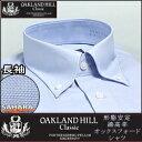 形態安定 長袖 ワイシャツ オックスフォードシャツ ブルー ボタンダウン カッターシャツ きれいめ着こなし 秋の衣替え 気分一新