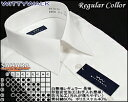 【長袖 形態安定 ワイシャツ 白】白無地レギュラーカラーシャツオールシーズン対応ドレスシャツメンズスーツにホワイト yシャツ リクルート就職活動や冠婚葬祭に。ワイシャツ ビジネスワイシャツ基本の白(しろ)ブロード生地10P05Apr14M