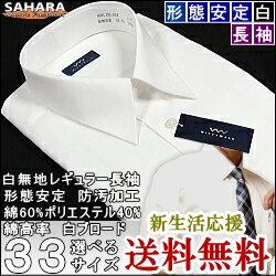 ワイシャツ カッターシャツ レギュラー 冠婚葬祭