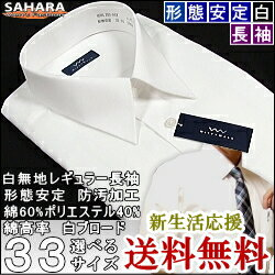 White plain color shirt regular all season response タイプドレス shirt (34% off)