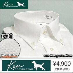 ワイシャツ ケンコレクション ボタンダウンカラー カッターシャツ コットン 着こなし クーポン