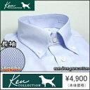 長袖 形態安定 ワイシャツ 綿100% ケンコレクション ボタンダウンカラーシャツ オックスフォードシャツ ブルー カッターシャツ コットン100% きれいめ着こなし 秋の衣替え 気分一新