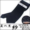 楽天SAHARA(ワイシャツ サハラ)サマー 【フォーマル】 夏 の黒【紗】礼装用 黒無地 シルク 100% ネクタイ きれいめ着こなし 自分へご褒美