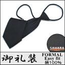 Tie-bk-easy001new49