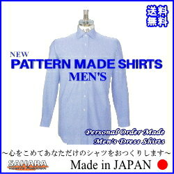 オーダー ワイシャツ パターン カッターシャツ