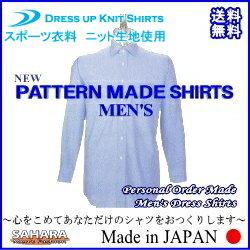 オーダーシャツ 【送料無料・送料込み】 プルオーバーも パターン オーダー メイド シャツ (K89) 快適な着心地 ニット 素材 カッターシャツ クールビズシャツ