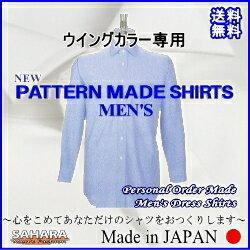 ウイングカラー 専用 オーダーシャツ(1) 【...の紹介画像2