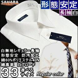 ワイシャツ カッターシャツ 長袖 形態安定 白無地ワイシャツ レギュラーカラー ホワイト yシャツ 冠婚葬祭 結婚式 お葬式 お仕事 法事 学生 ドレスシャツ ビジネスシャツ スーツ 礼服に