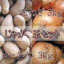 【送料無料】常備野菜のセットです!!!【北海道産】メークイン&玉ねぎのセット【合計6kg】メークイン3kg、玉ねぎ3kg。常備野菜。じゃが玉セット。カレー、シチ...
