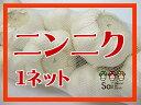 生 にんにく 1ネット ニンニク 中国産 【黒にんにく】作りにいかがでしょうか?