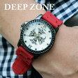 腕時計 ブレスウォッチ ラバーブレス Deep Zone ラウンドケース ジルコニア シルバーフェイス リリィコンチョ 専用ボックス付き #666-13 ◆ ラバー ゴム 彼氏 父親 プレゼント ギフト メンズバッグ ◆