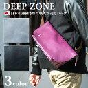 【日本製】【後払い可】【送料無料】日本国内にて染色・なめし加工を行った、味わい深い熟練革職人至極の鞄