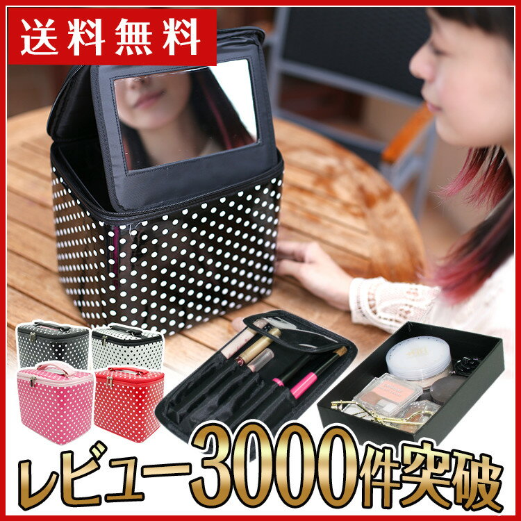 メイクボックス 鏡付き ソフトタイプ ドット柄 コスメボックス メークボックス かわいい …...:sai-net-shop:10000285