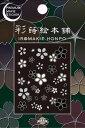 【携帯デコシール】「桜ちらし-黒」 【追跡可能メール便送料無...