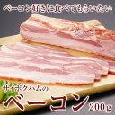 お中元 御中元 ハム 肉 【国産 安全】ベーコン 200g