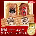 【送料込】【国産・品質・安全】焼豚 ベーコン ウインナー セット 3FT牧場産直 保存料