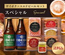 敬老の日 ギフト サイボク × コエドビール セット 【スペ...