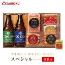 お中元 ギフト サイボク × コエドビール セット 【スペシ...
