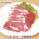 ギフト 肉 内祝い 【国産 安全】 豚肉 肩ロース 焼肉用 ...