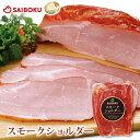 内祝い ハム 肉 【国産 安全】牧場産直 ハム スモークショルダー 400gゴールデンポー