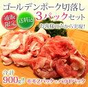 【送料込】ゴールデンポーク バラ モモ 切落し 300g 3パックセット 銘柄豚豚肉 しょうが焼
