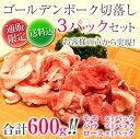 お歳暮 【送料込】バラ モモ ロース 切落し 300g 3パックセット豚肉 しょうが焼き 豚