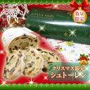 特別限定品 シュトーレン ケーキドイツ 伝統焼菓子 パン  クリスマス