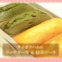 ギフト用 リッチケーキ 緑茶ケーキ 各2本入り おやつ デザート プチギフト おいしい 大人気 パンケーキ