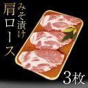 【国産 安全】牧場産直 豚 味噌漬け 肩ロース 肉 100g...