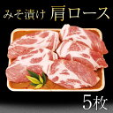 【国産 安全】牧場産直 豚 味噌漬け 肩ロース 肉 100g 5枚ゴールデンポーク 豚肉 銘柄