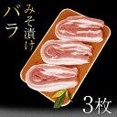 【国産 安全】牧場産直 豚 味噌漬け バラ 肉 100g 3...