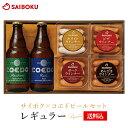 内祝い ギフト サイボク×コエドビールセット 【レギュラー】...