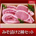 【お歳暮】【送料込】【国産・安全】牧場産直 豚肉 味噌漬け 詰め合わせ 3MBゴールデ