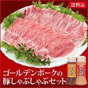 【送料込】【国産・安全】豚肉 しゃぶしゃぶ セット 600g 4GFAゴールデンポーク 牧場