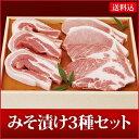 ギフト お中元 御中元 ハム 肉 【送料込】【国産・安全】 豚肉 味噌漬け 詰め合わせ 3
