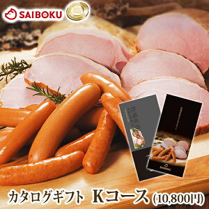 内祝い ギフト ハム 肉 【送料込】10CHK 【国産】 牧