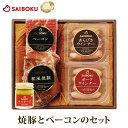 内祝い ギフト ハム 肉 【国産 品質 安全】焼豚 ベーコン ウインナー セット 37faプレゼント...